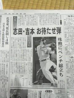 Yoshimoto5_2
