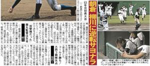 20110716asakura
