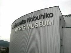松中記念館