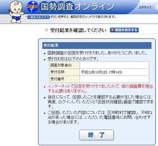 Kokusei2010_2